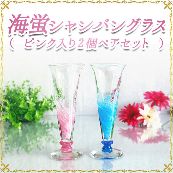 【 琉球ガラス 】海蛍シャンパングラスピンク入り2個ペアセット