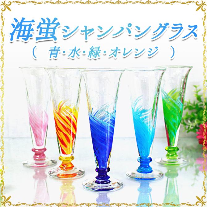 【 琉球ガラス 】海蛍シャンパングラス