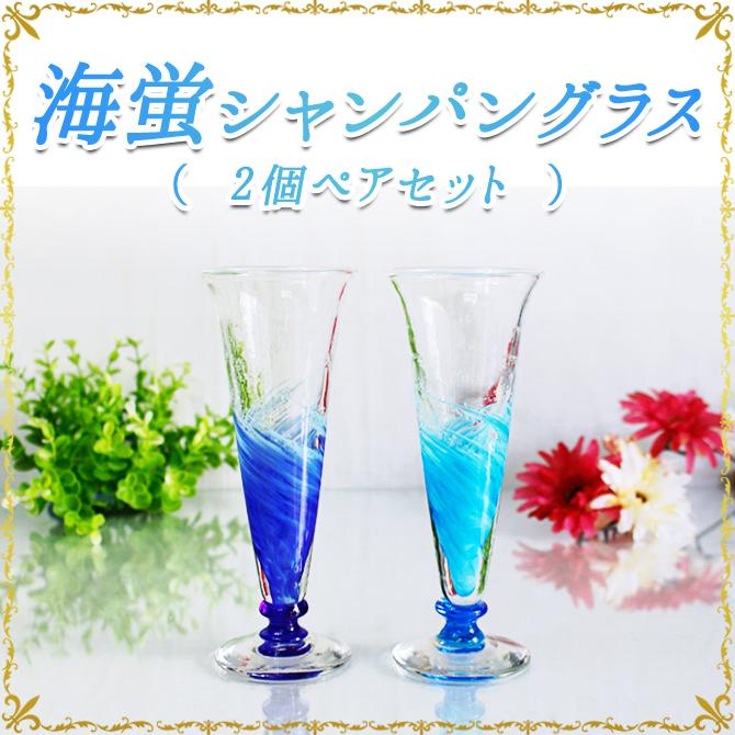【 琉球ガラス 】海蛍シャンパングラス2個ペアセット