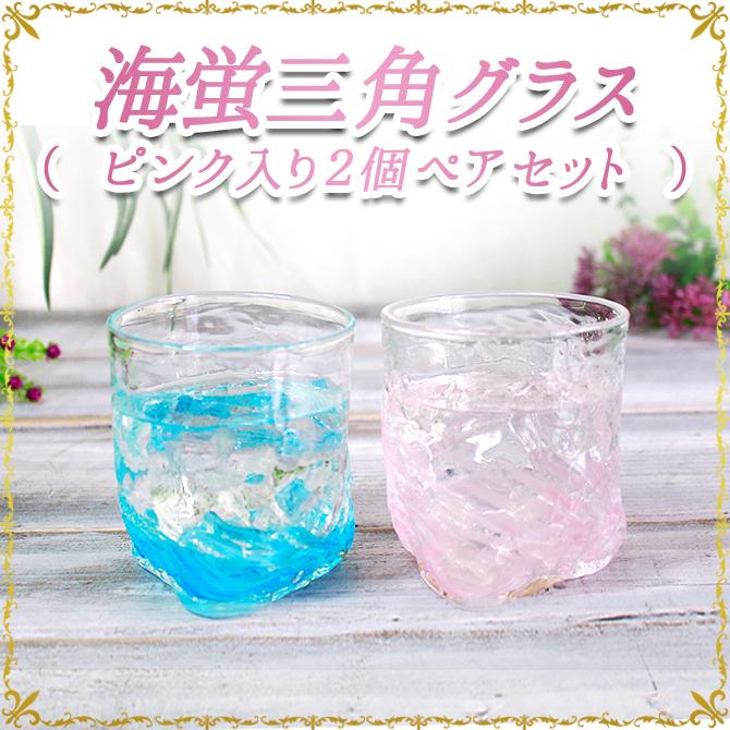 【 琉球ガラス 】海蛍三角グラスピンク入り2個ペアセット