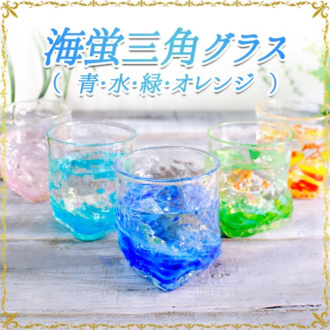 【 琉球ガラス 】海蛍三角グラス