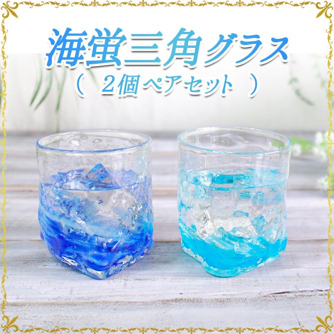 【 琉球ガラス 】海蛍三角グラス2個ペアセット