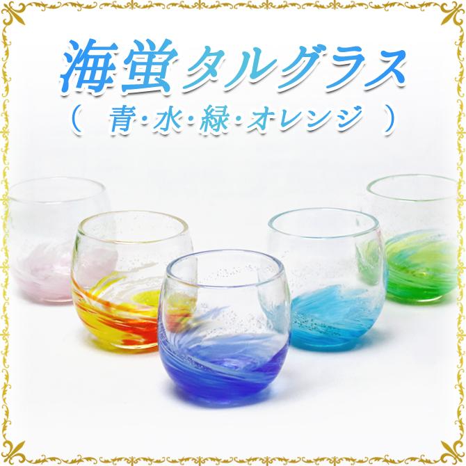 【 琉球ガラス 】海蛍海蛍タルグラス