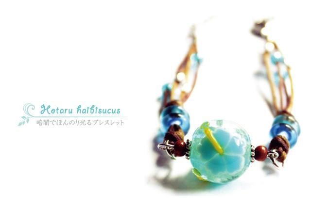 琉球ガラスのブレスレット
