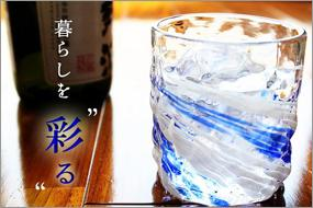 グラス / ロ  ックグラス