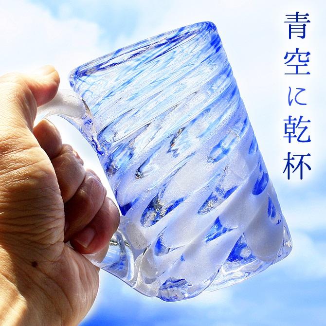 琉球ガラスのビアジョッキ
